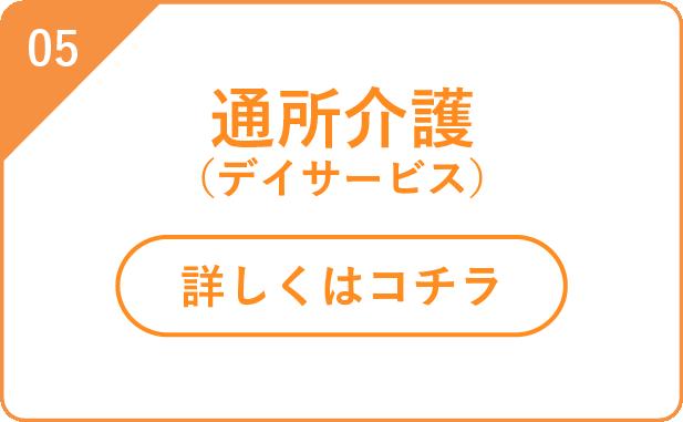 通所介護(デイサービス)