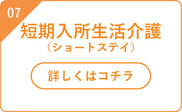 短期入所生活介護(ショートステイ)