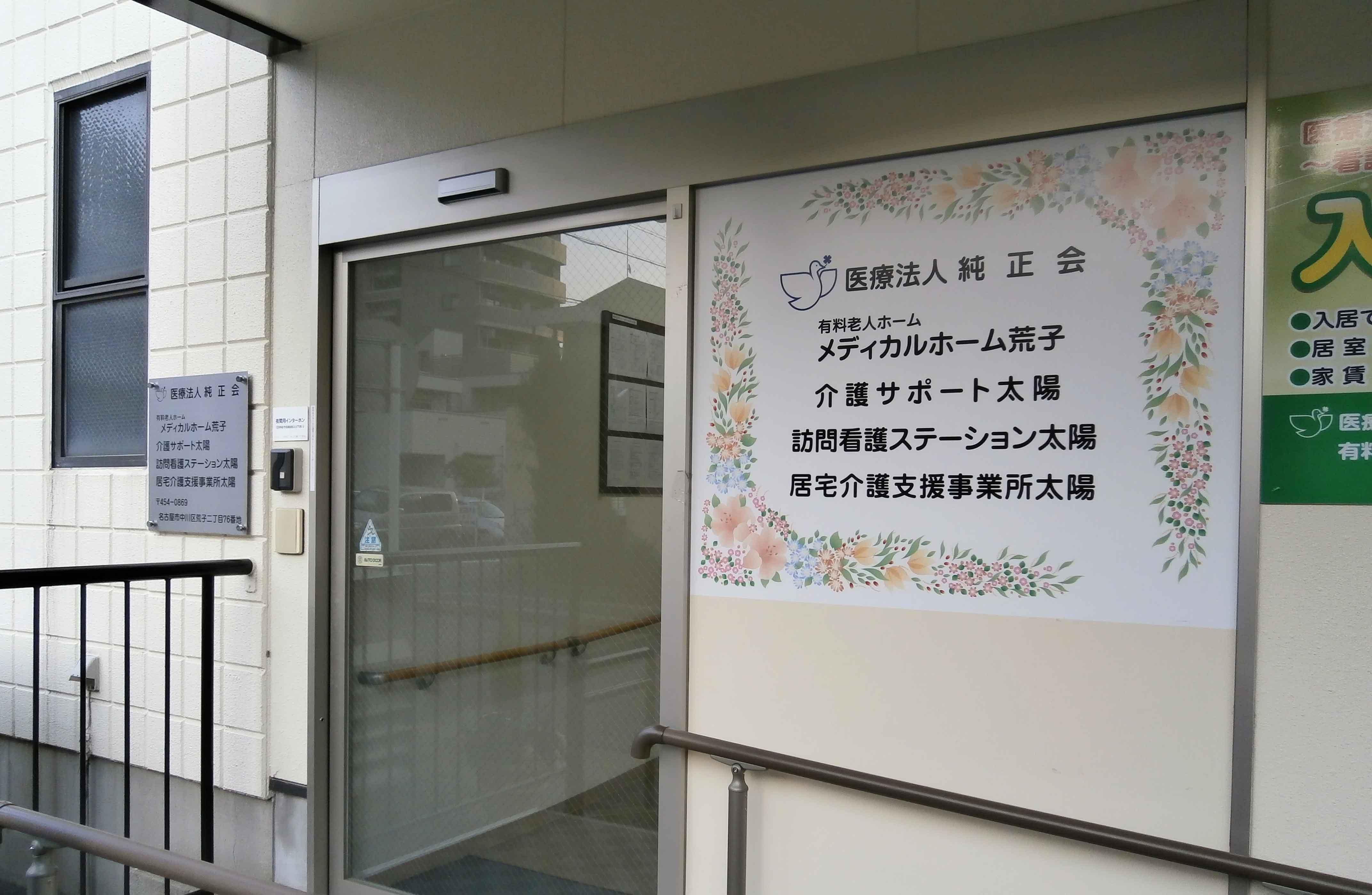 訪問看護ステーション太陽