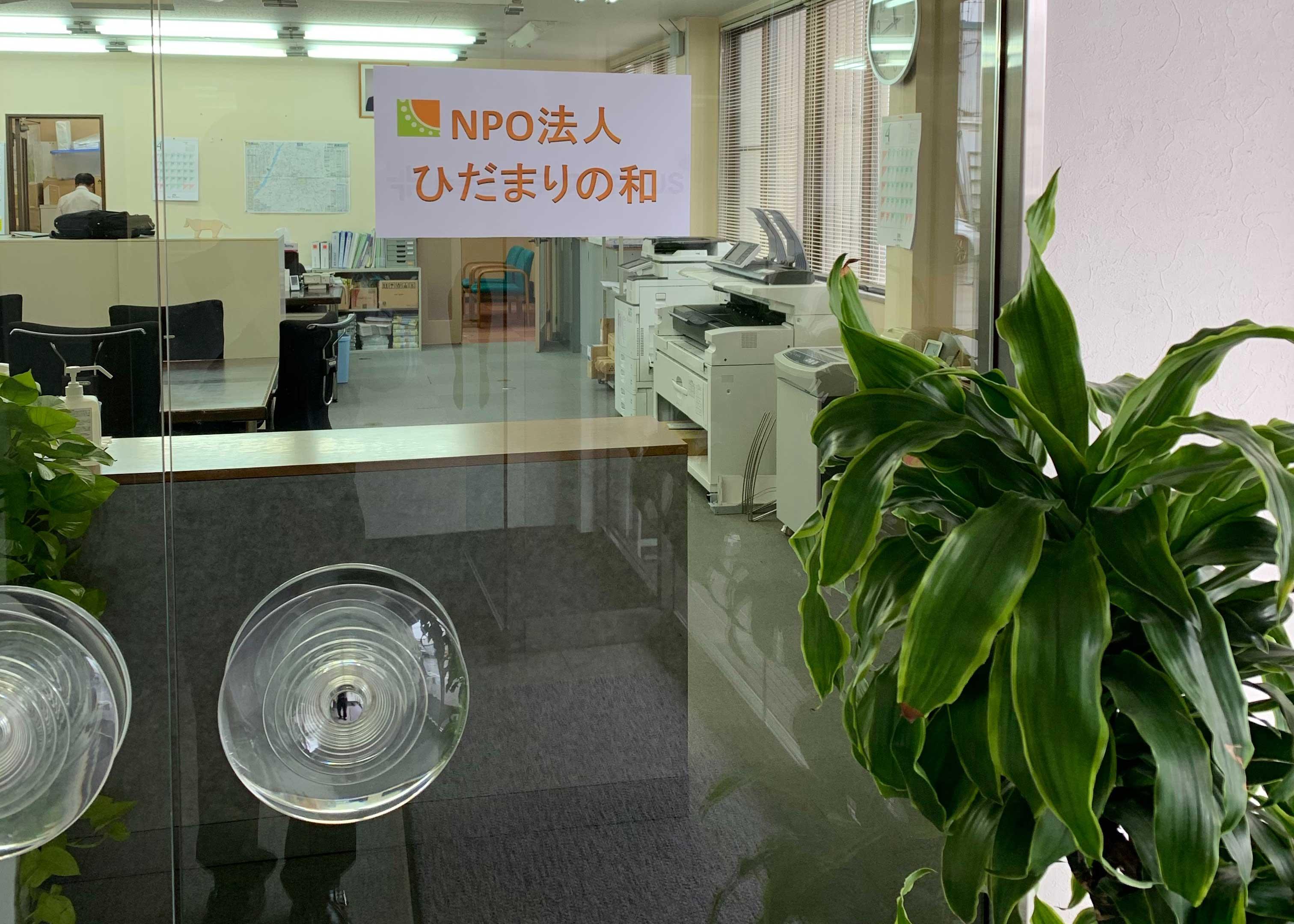 ひだまりの和 名古屋事務局