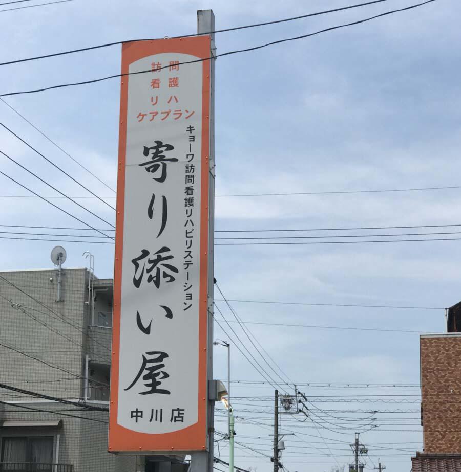 キョーワ訪問看護リハビリステーション寄り添い屋中川店